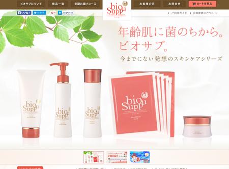 美肌菌を活性化する化粧品ビオサプの商品画像