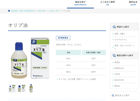 オリブ油の商品画像