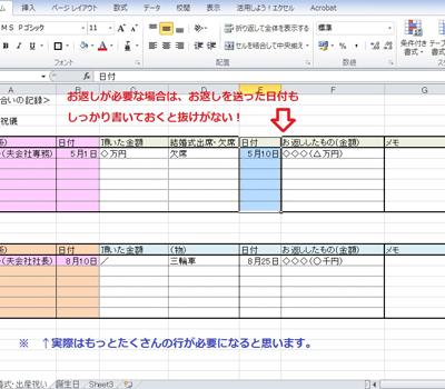 エクセルで贈答記録をつけた例1