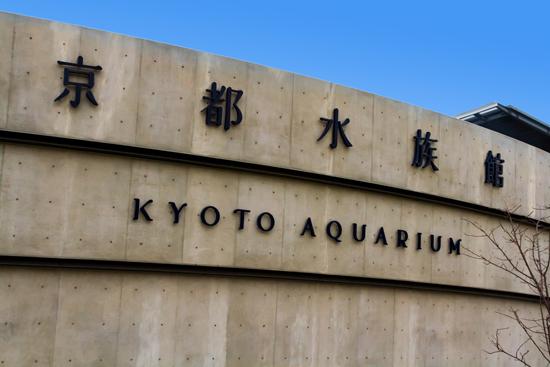 京都水族館の外観写真