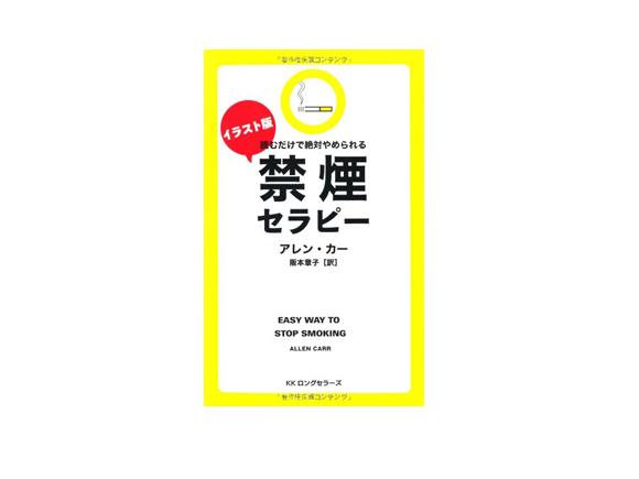 book-of-stop-smoking-3150