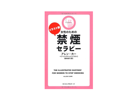 book-of-stop-smoking-for-wo