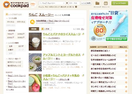 COOKPADの検索画面の画像