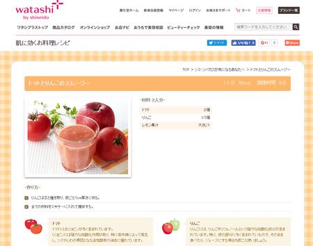 トマトとりんごのスムージーの画像