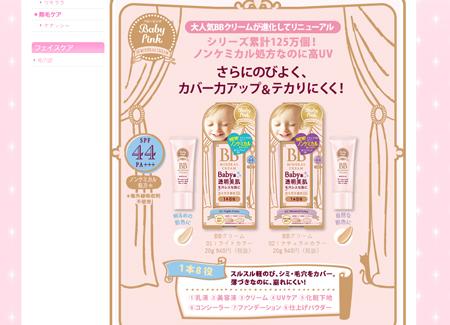 ベビーピンク BBクリーム商品画像