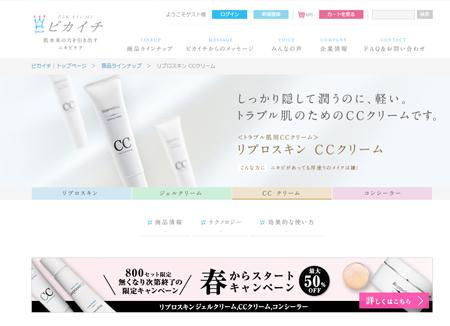 リプロスキン CCクリーム商品画像