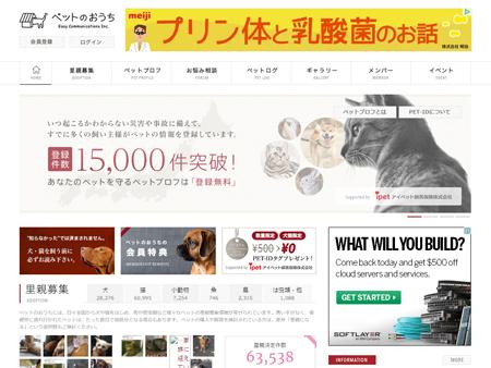 ペットのおうちホームページ画像