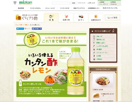ミツカンカンタン酢レモンのレシピページのキャプチャー
