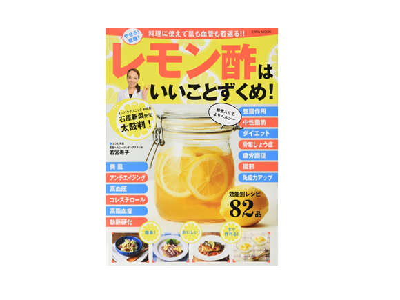 book-of-lemon-vinegar