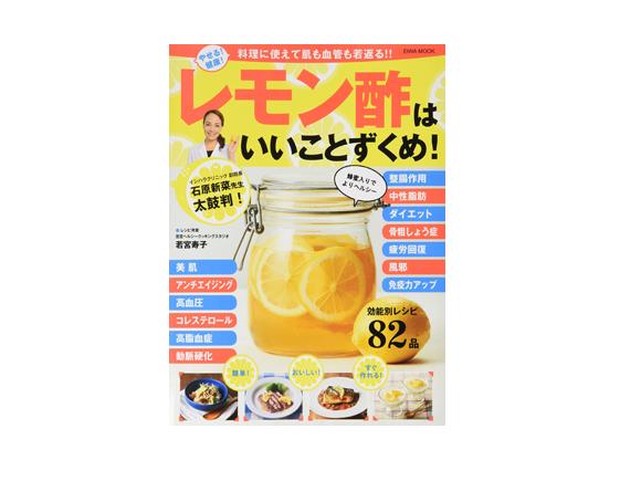 book-of-lemon-vinegar