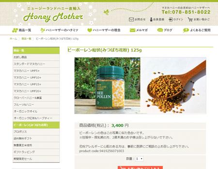 ニュージーランド直輸入 ビーポーレン粒状(みつばち花粉)のサイト紹介