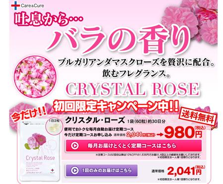 クリスタルローズサイト紹介