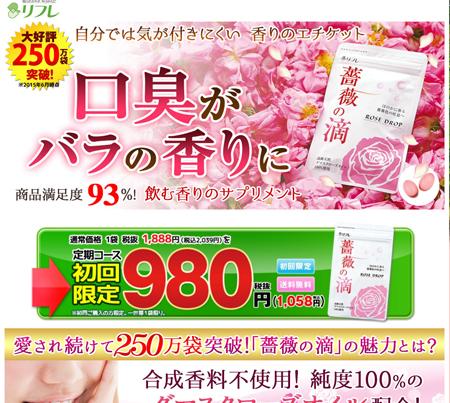 薔薇の滴サイト紹介