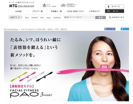 pao3のホームページの商品画像