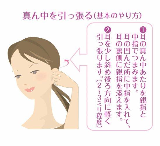 耳の真ん中を引っ張る