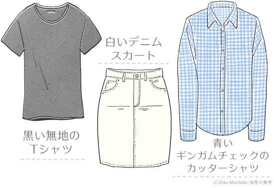 どこにでもあるTシャツやスカートのほうがコーデの幅が広がる