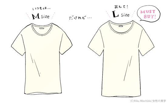 Tシャツのサイズ感にこだわろう
