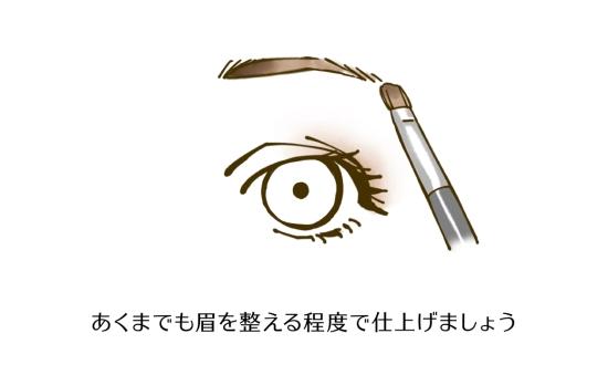 正しい眉毛の書き方