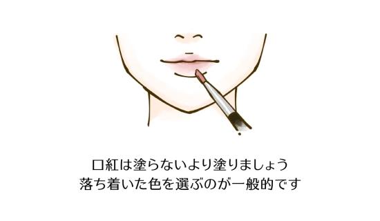 口紅の選び方