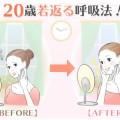 肌を若返らせる方法0714-1