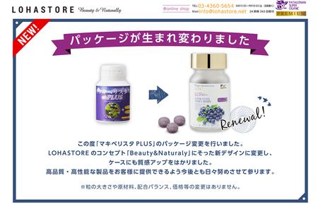 マキベリスタの商品画像