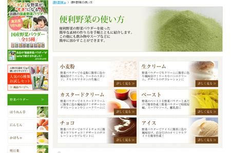 Vegetablepowder1990