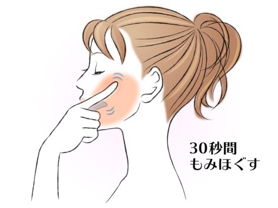 咬筋のほぐしかた0715-4