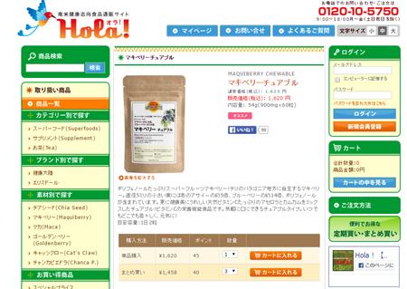マキベリーチュアブルの商品画像