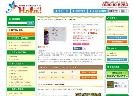 マキベリードリンクの商品画像