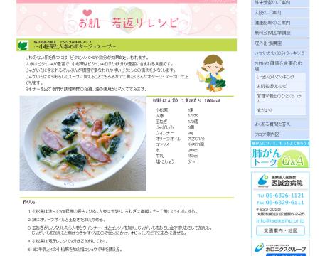 張りのある肌に ビタミンACEのスープ ~小松菜と人参のポタージュスープ~ – 医誠会病院