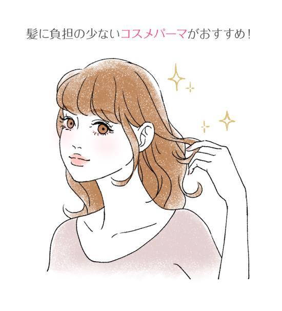髪に負担の少ないパーマをかける