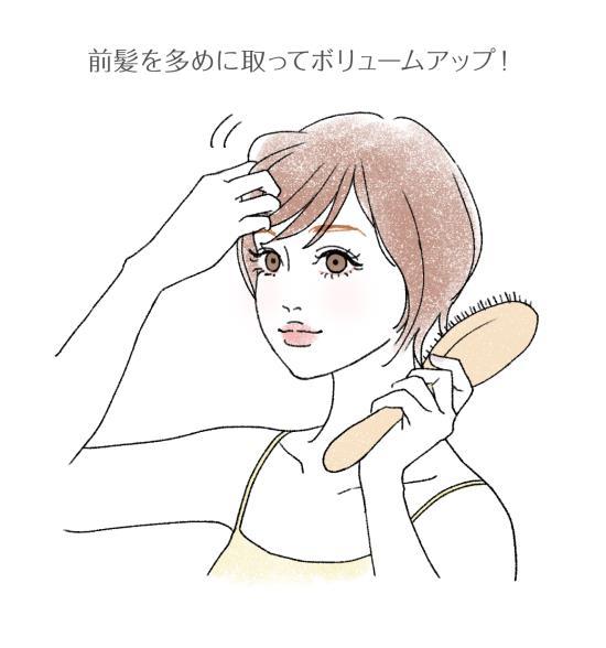前髪を多めに取るだけでボリュームアップ