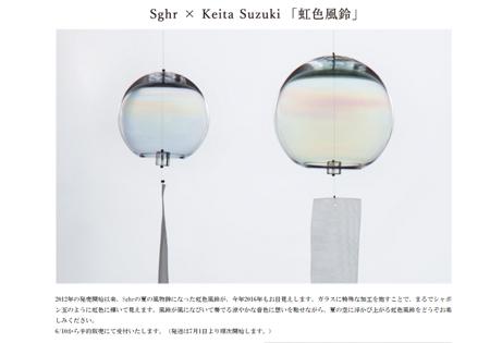 虹色風鈴商品画像