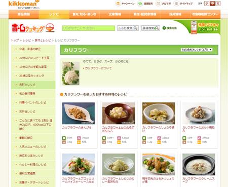 カリフラワーのレシピを紹介するキッコーマンのサイトの画像