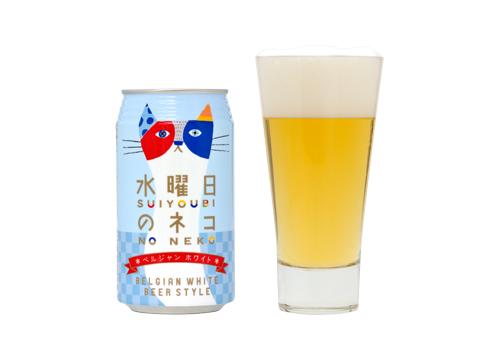 水曜日のネコ - よなよなの里 クラフトビール No.1 よなよなエール公式通販