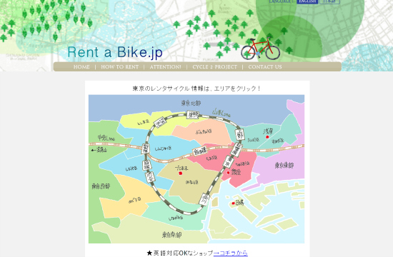 rent cycle 0823-3