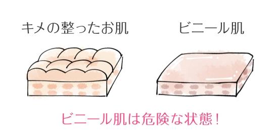 ビニール肌-1122-1