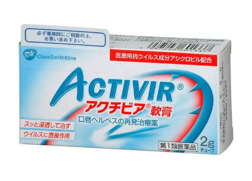 アクチビア軟膏 - 口唇ヘルペスの再発治療薬0915