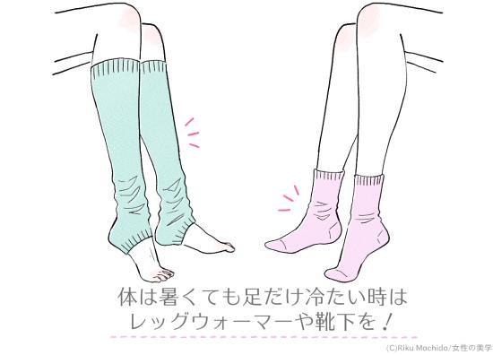 レッグウォーマーや靴下を履いている女性