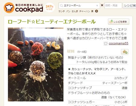 ローフード☆ビューティーエナジーボールの画像