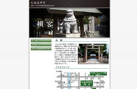 北海道神宮 - 頓宮0921-1
