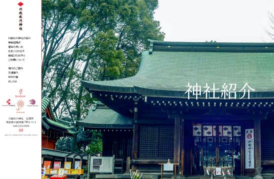 縁結びの神様 川越氷川神社0921-10