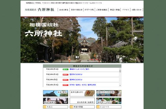 相模国総社 六所神社0921-11