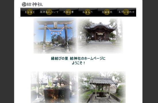 結神社0921-13