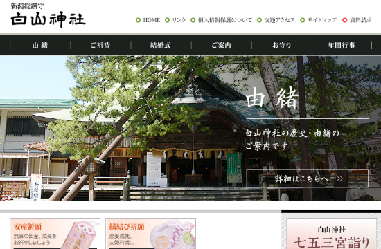 新潟総鎮守 白山神社0921-14