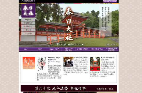 世界遺産 春日大社0921-15