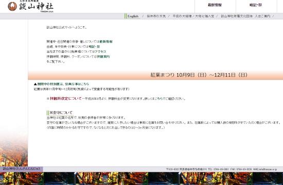 談山神社0921-16