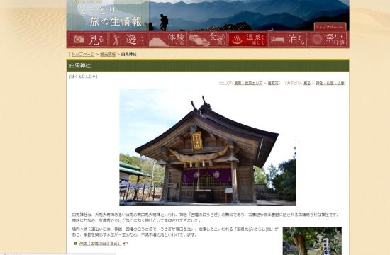 白兎神社0921-18