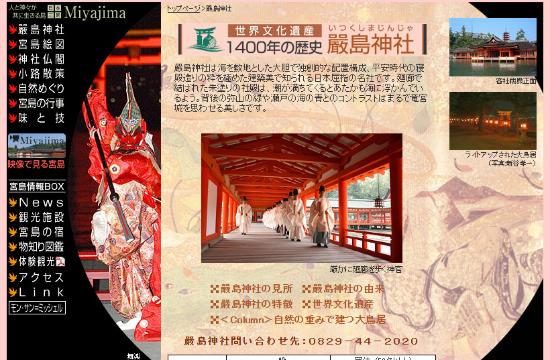厳島神社-0921-19