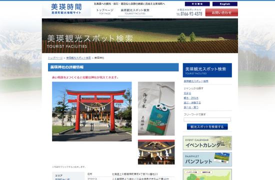 美瑛神社 - 美瑛町観光情報サイト 0921-2